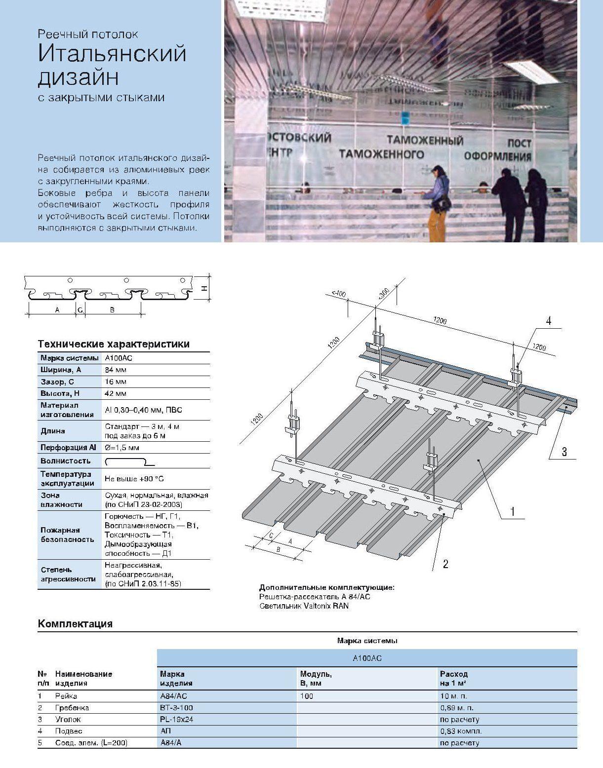 5d0e3cac39a5 каталог 2016 год реечный потолок итальянский дизайн с закрытыми стыками  Албес